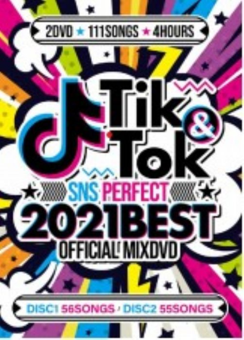 全曲フルPVトレンド完全マスターMix! 洋楽DVD MixDVD Tik&Tok -Sns Perfect 2021 Best- Official MIXDVD / AV8 All DJ'S【M便 6/12】