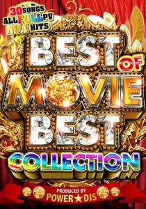 人気映画の主題歌をフルで収録!【洋楽 DVD・Mix DVD】Best Of Movie Best Collection / Power★Djs【M便 6/12】