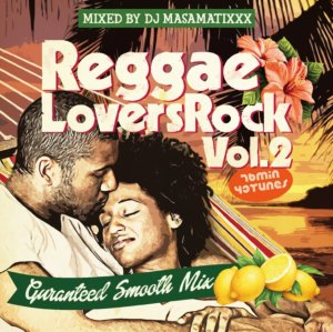 これからの季節に沁みるLovers Reggae。【洋楽CD・MixCD】Reggae Lovers Rock Vol.2 / DJ Ma$amatixxx【M便 2/12】