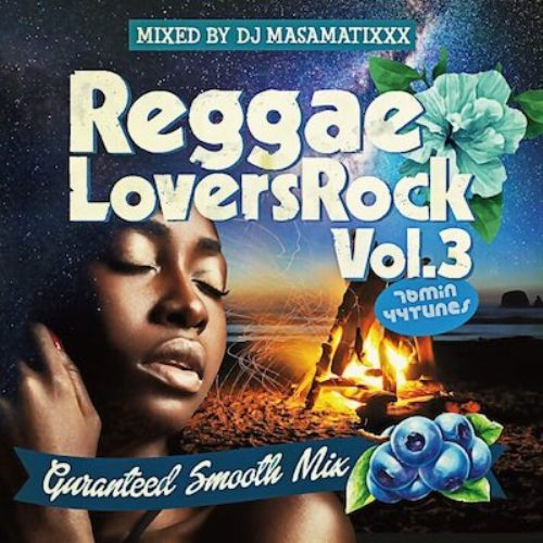 レゲエ・ラヴァーズReggae Lovers Rock Vol.3 / DJ Ma$amatixxx