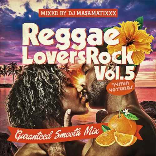 大人気ラヴァースロックMIX【洋楽CD・MixCD】Reggae Lovers Rock Vol.5 / DJ Ma$amatixxx【M便 2/12】