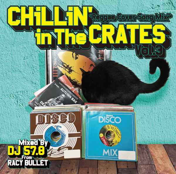 カバーソングのレゲエをセレクション! 洋楽CD MixCD Chillin' In The Crates Vol.3 -Reggae Cover Song Mix- / DJ 57.8 from Racy Bullet【M便 2/12】