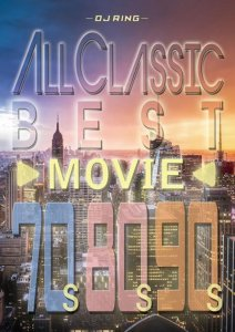 Black Musicの原点がここに蘇る!!【洋楽DVD・MixDVD】All Classics Best Movie -70s, 80s, 90s- / DJ Ring【M便 6/12】