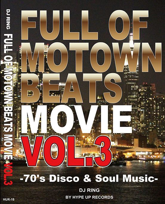 Boogieサウンドを厳選Mix!【洋楽DVD・MixDVD】Full of Motown Beats Movie VOL.3 by Hype Up Records / DJ Ring【M便 6/12】