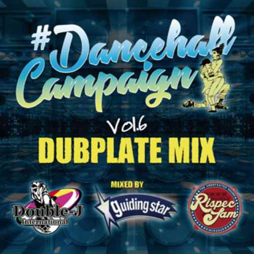 レゲエ ダンスホール ダブルプレート#Dancehall Campaign Dubplate Mix / Rispec Jam, Guiding Star, Double J International