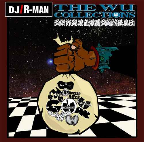 DJアールマン ヒップホップ ウータンThe Wu Collections HIPHOP Classics (Wu-Tang Clan 音源Only!!) / DJ R-Man
