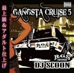 ウェッサイ・ムーディー・メロウ【MixCD】Gangsta Cruise Vol.5 / DJ Scoon【M便 2/12】