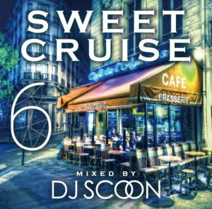クルージングにぴったり♪【洋楽CD・MixCD】Sweet Cruise Vol.6 / DJ Scoon【M便 2/12】