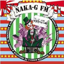 最新ミディアムから往年のBig Tune!!【MixCD】Naka-G FM -Renovation- / Sound Naka-G【M便 2/12】