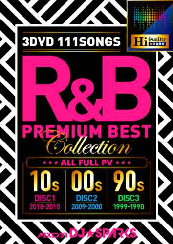 歌モノ好きにはたまらない超大作!!!【洋楽DVD・MixDVD】R&B Premium Best Collection / DJ★Sparks【M便 6/12】