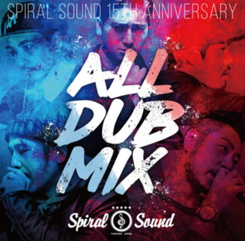 5年ぶりのオールダブプレートミックス!【CD・MixCD】Spiral Sound All Dub Mix / Spiral Sound【M便 2/12】