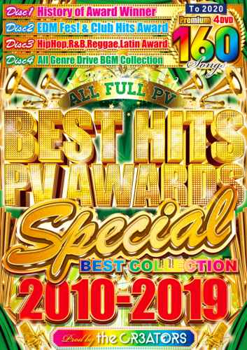 歴代アワード受賞曲を完全網羅!【洋楽DVD・MixDVD】Best Hits PV Awards 2010-2019 / the CR3ATORS【M便 6/12】