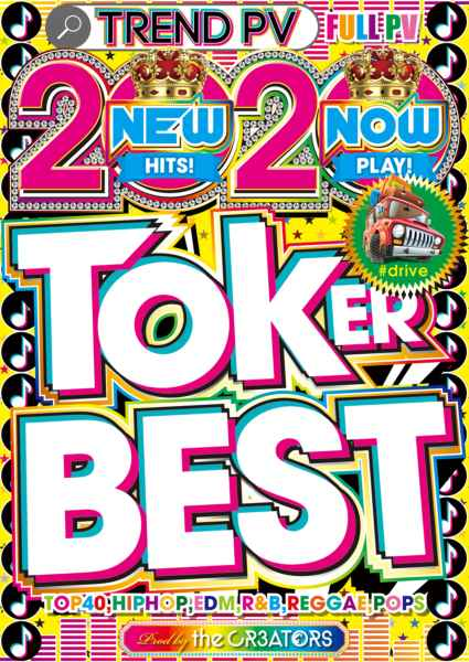 話題の超激アツTik Tokベスト! 洋楽DVD MixDVD Toker Best 2020 / the CR3ATORS【M便 6/12】