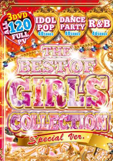 超人気&名曲ガールズソングのみ! 洋楽DVD MixDVD The Best Of Girls Collection Special Ver. / V.A.【M便 6/12】