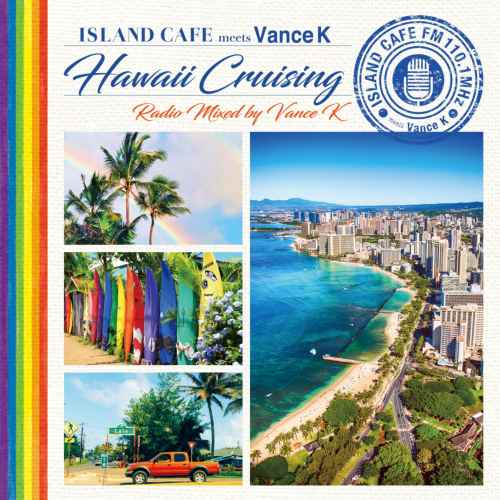 ハワイにいるかのような気分になること間違いなし。【洋楽CD・MixCD】Island Cafe meets Vance K -Hawaii Cruising- / Radio Mixed by Vance K【M便 1/12】