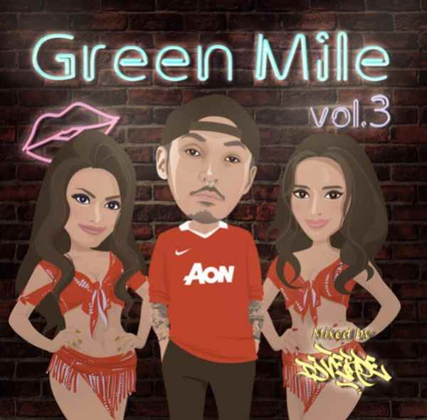 レゲトンメインのMix! 洋楽CD MixCD Green Mile Vol.3 / DJ Verde【M便 1/12】