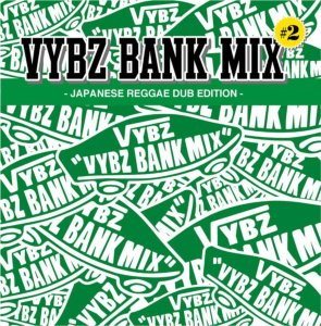 渾身のオールダブミックス第二弾!【CD・MixCD】Vybz Bank Mix #2 -Japanese All Dub Edition- / Vybz Bank Ken-T【M便 2/12】