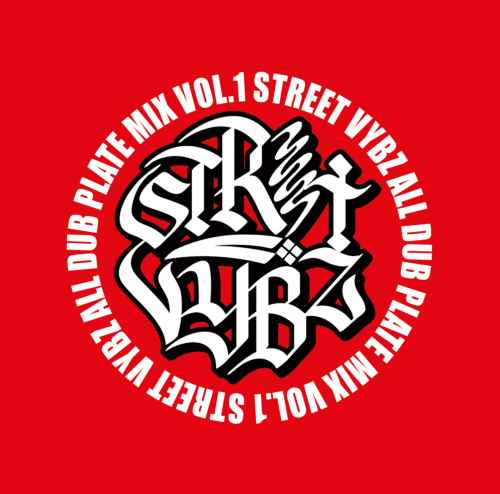 Street Vybz レゲエ ダブプレートStreet Vybz All Dub Plate MIX Vol.1 / Street Vybz