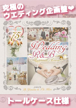究極のウエディング企画盤!!!【洋楽CD・MixCD】【洋楽DVD・MixDVD】Wedding R&B -Happiness Forever- (MixCD+DVD) / DJ Yamakaz & The Mars【M便 2/12】【トールケース仕様】【MixCD24 MAGAZINE Vol.4掲載アイテム】