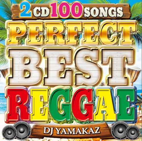 レゲエ・ベスト・名曲・人気曲Perfect Best Reggae 100 Songs (2CD) / DJ Yamakaz