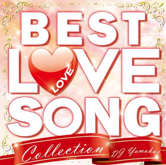 最高&極上のラブソング!! 洋楽CD MixCD Best Love Song Collection / DJ Yamakaz【M便 2/12】