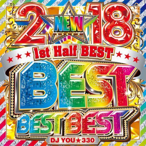 2018 1st Half Best Best Best / DJ You★330